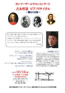 20181012yoshinaga.jpg